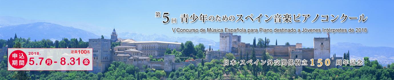 第5回 青少年のためのスペイン音楽ピアノコンクール