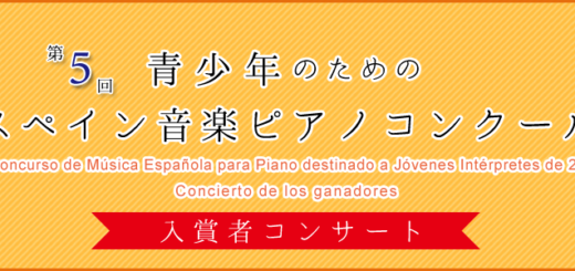 青少年のためのスペイン音楽ピアノコンクール 入賞者コンサート