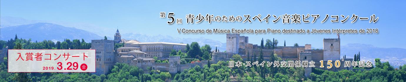 第5回 青少年のためのスペイン音楽ピアノコンクール 2018